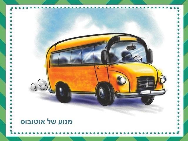 מנוע של אוטובוס הפקת V by Yulia Ovechkina