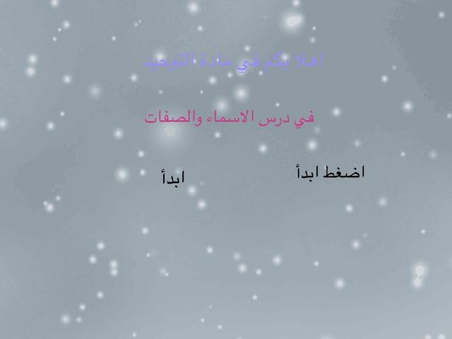 درس الأسماء والصفات by Shahad Alharbi
