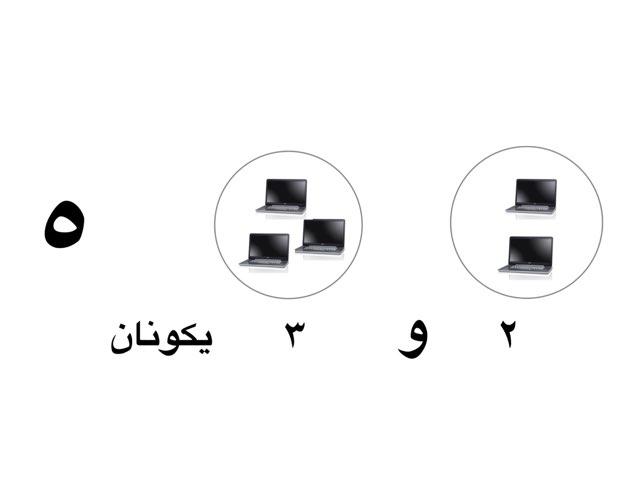 العدد٥ by موضي ناصر