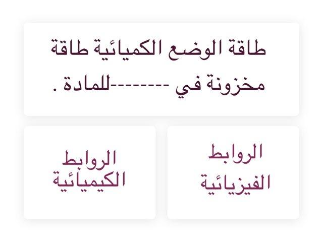 الفصل الثاني by علا المزيني