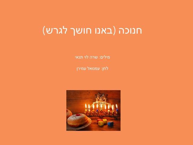 חנוכה, באנו חושך לגרש by Yael Eilat
