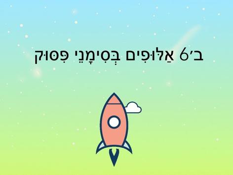 סימני פיסוק by Noy Kuba