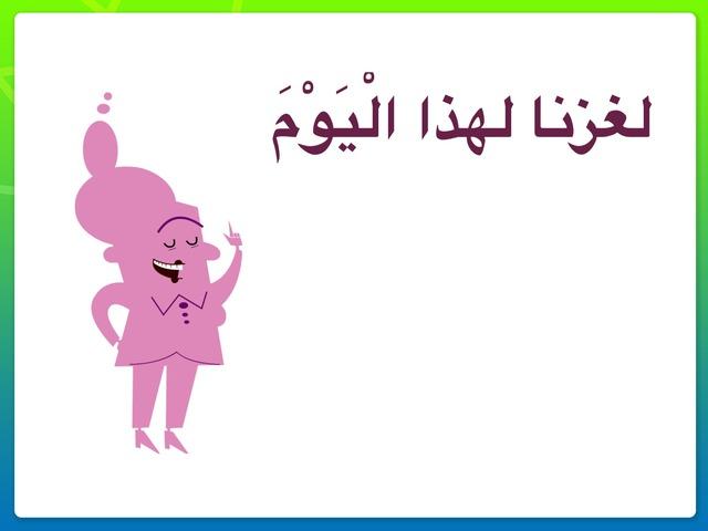 غزوة الخندق  by Nadia alenezi