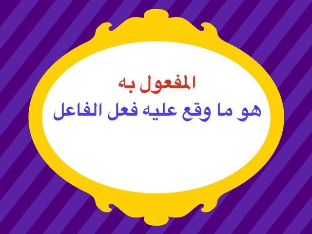 لا للتنمر. ٢ المفعول به   والمهارة الهجائية by Nagla Asy