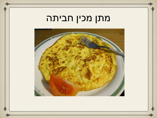 חביתה by ניבין אלבאש