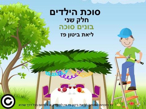 סוכת הילדים בונים סוכה חלק שני by Liat Bitton-paz