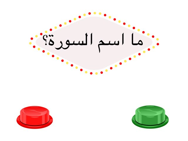 لعبة 134 by Fatema alosaimi