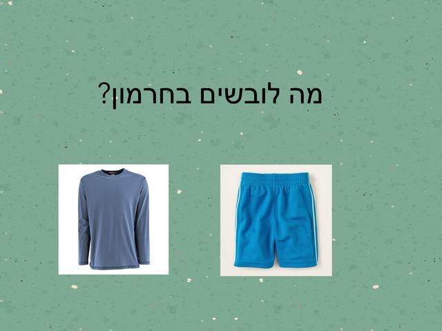 מה לובשים בחרמון by מאיה בן אשר
