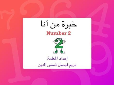 Number Two  by Mariam Shamsaldeen