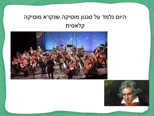 מוסיקה קלאסית 2 by מיתל ירושלים