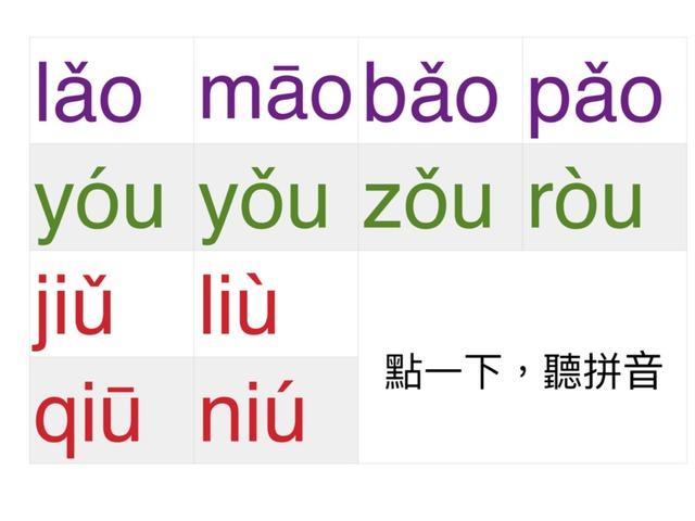 看字選拼音 ao ou iu by Lee Hsiu Hsiu