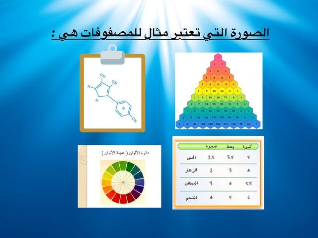 مقدمة في المصفوفات by Hayat Ali