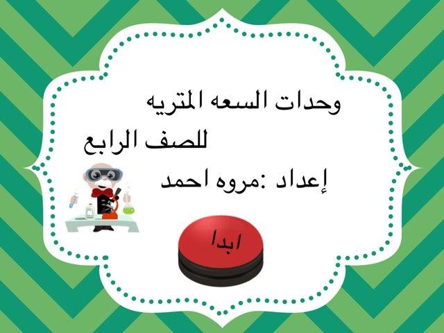 وحدات السعه  by Marwa Wally