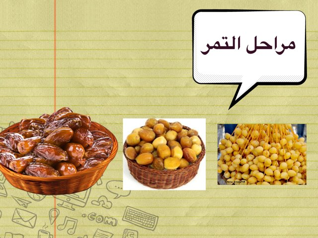 لعبة 70 by Wafa Alghamdi