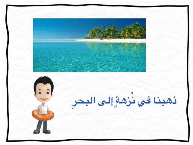 لعبة البحر by مها العازمي