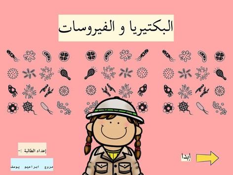 البكتيريا و الفيروسات  by Murooj Hama