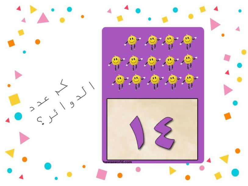الرقم14 by فاطمة سعد