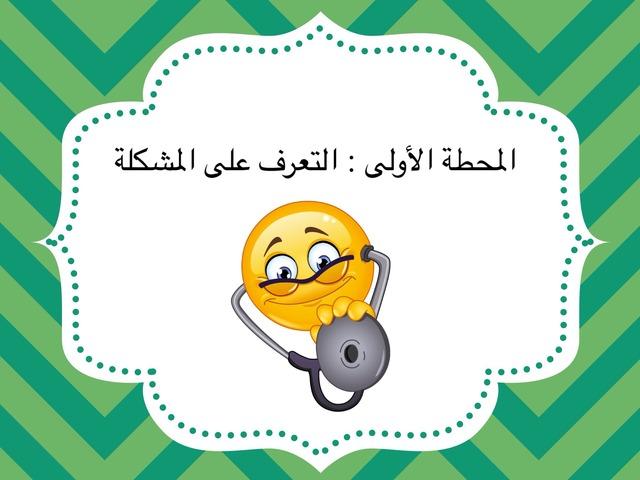 المحطة الأولى لدرس جهاز التقطير by Nouf Alyafei