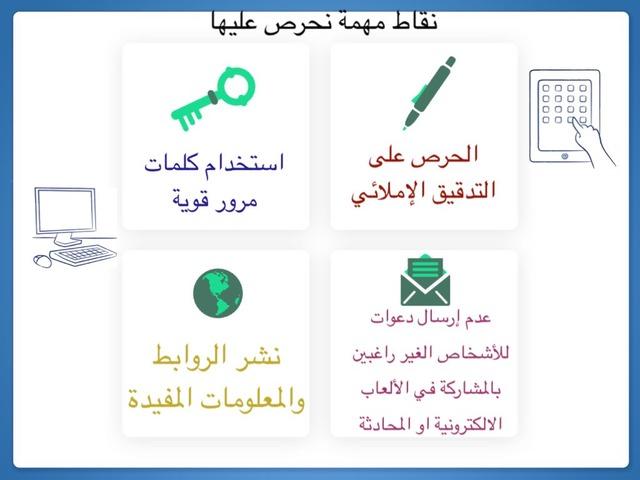 التواصل الاجتماعي  by Alyaa Alostad