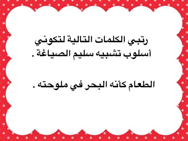 لعبة 96 by براءة محمد الامير الامير