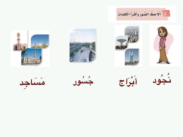 حرف الجيم صف أول  by أم عبدالمحسن
