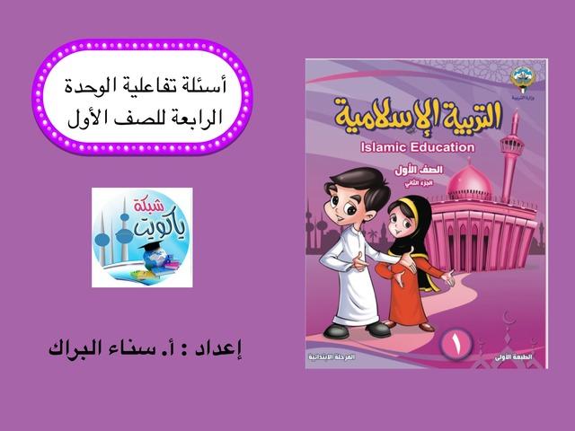 أسئلة تفاعلية للصف الأول ٢٠١٨ by Sanaa Albraak