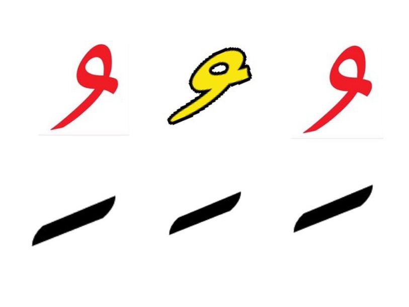 حرف ش ١ by نوره