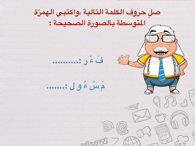 الظاهرة الإملائية الهمزة المتوسطة للصف الخامس by Salma Alsaeedi
