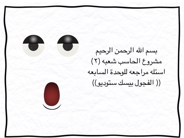 فيجول بيسك ستوديو by Elham Henata