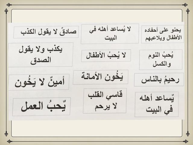 أخلاق النبي  by Esmat Ali