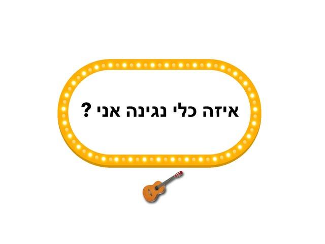 שיעור סיום במוזיקה by אלוט חיפה