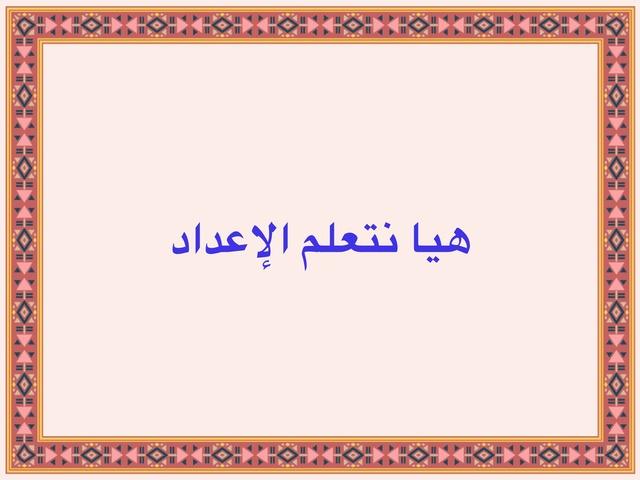 إعداد وكميات  by hanan alassad