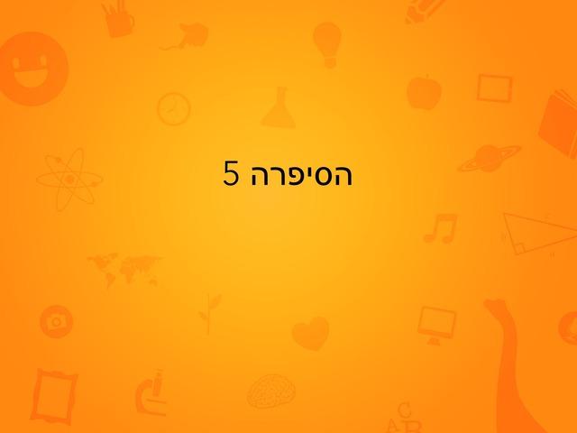 הסיפרה 5 by Marina Blum
