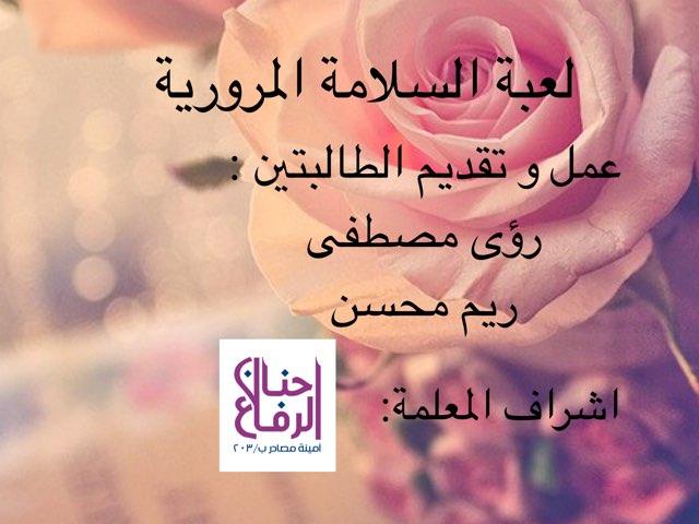 لعبة السلامة المرورية by حنان الرفاع