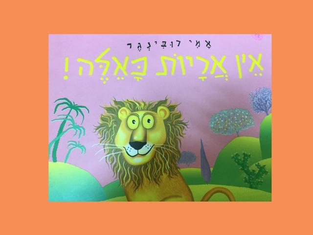 אין אריות כאלה חריזה by Niva Issan