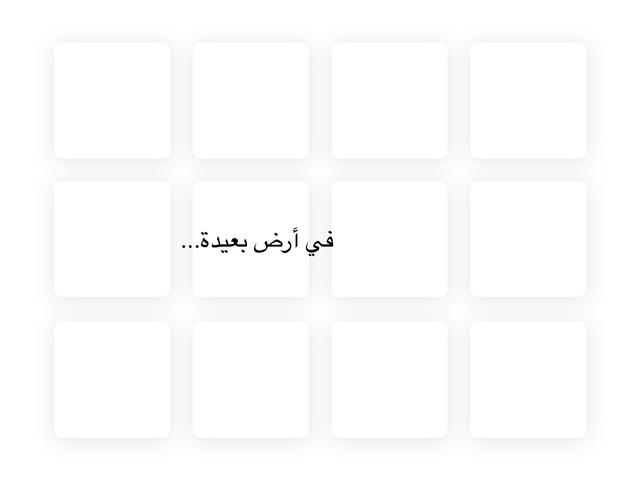 نونا by رورو الزهراني