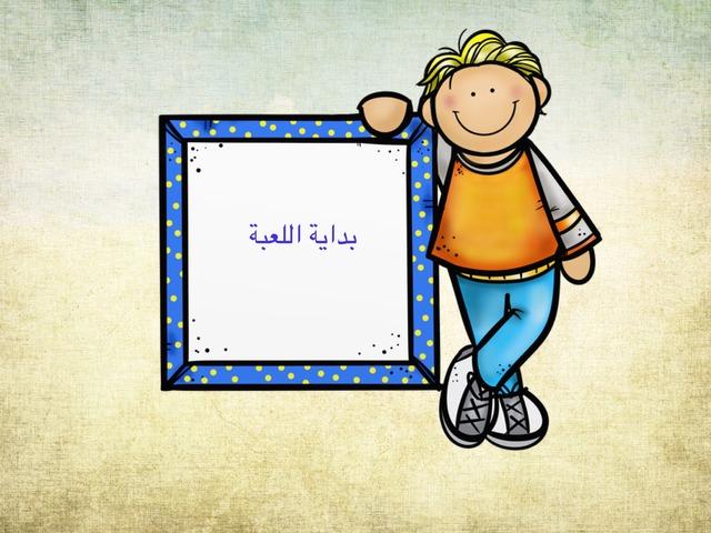 لعبة الاسماء by زهرة التوليب
