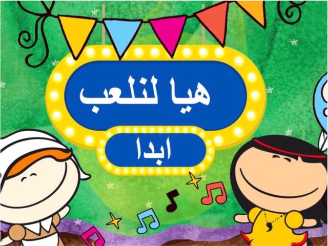 لعبة 83 by Asma Aa