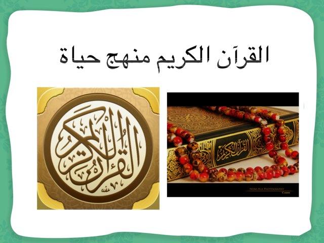 القران الكريم منهج حياة by Nadia alenezi