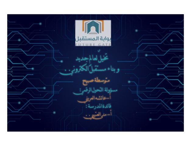 بوابة المستقبل by aysha alorini
