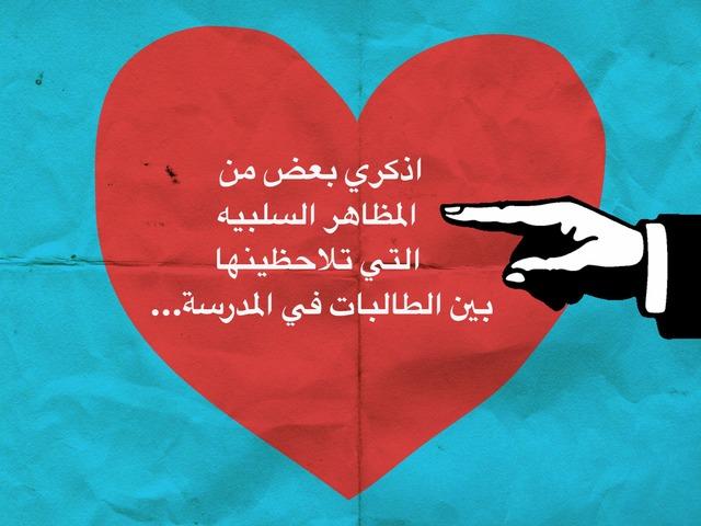 الادب by مراحب المطيري