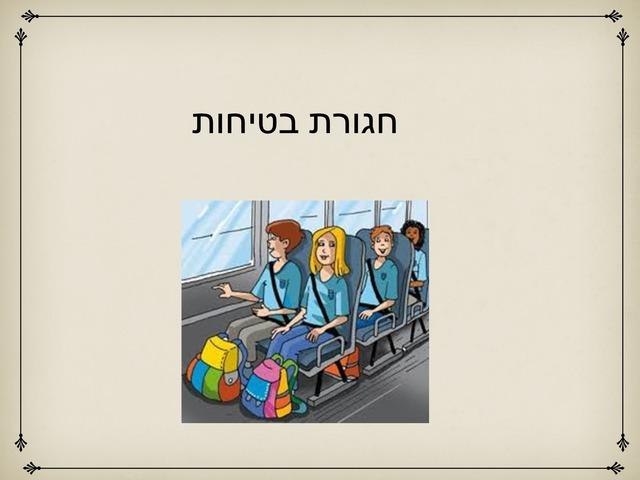 חגורת בטיחות by גיא בן יהודה