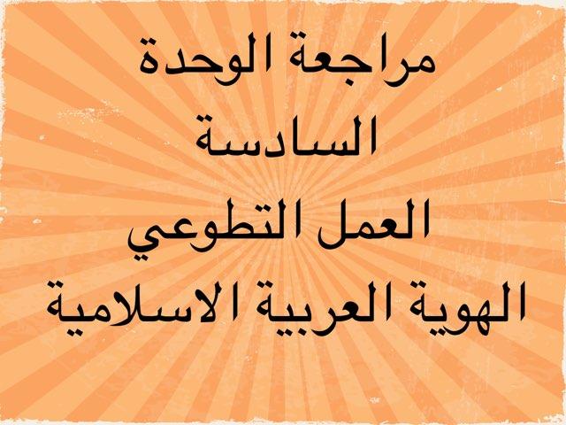 مراجعة الهوية  by ام حسام