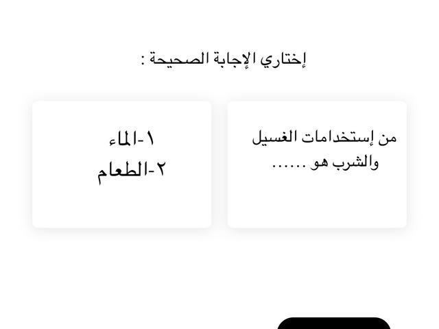التربية الاجتماعية والوطنية by الغلا الحمدي