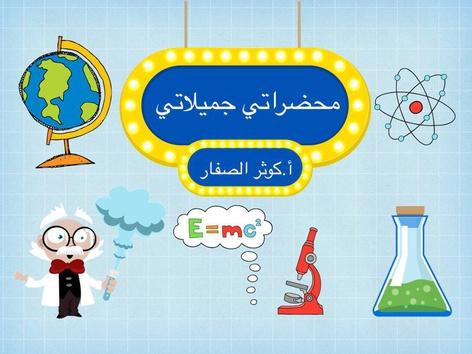 أسئلة في مختبرات العلوم by teacher Aseel