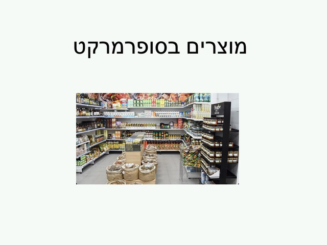 סופרמרקט by מוריה '