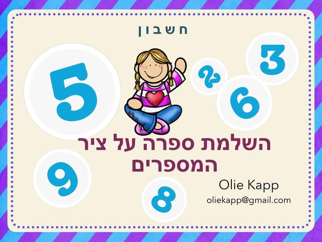 השלמת ספרה על ציר המספרים by Olie Kp