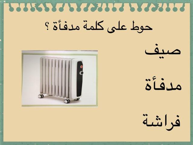 كلمات التصور البصري by mateb alharbi