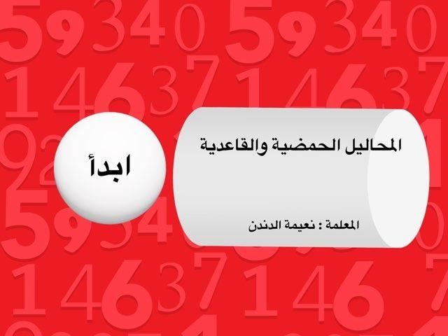 الأحماض  by نعيمه جواد