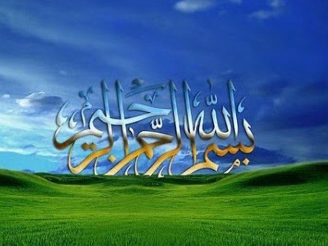 التوحيد by Amaal Melebary